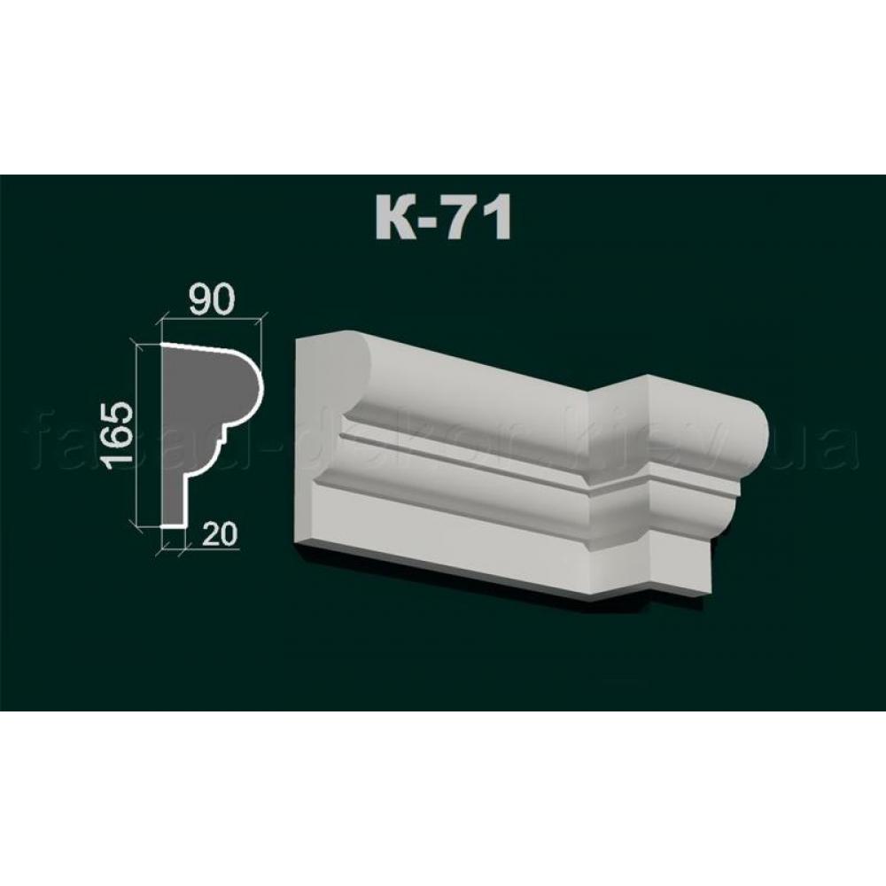 Карниз К-71